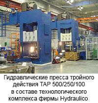 Гидравлические пресса тройного действия TAP 500/250/100 в составе технологического комплекса фирмы Hydraulico