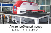Листопробивной пресс RAINER LUX-12.25