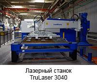 Лазерный станок TruLaser 3040